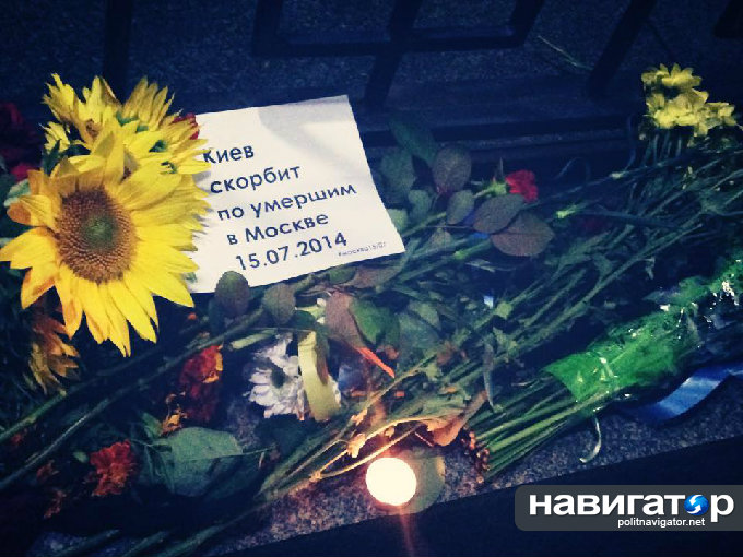 Посольство России в Киеве. По его словам, в вечерних новостях про акцию не