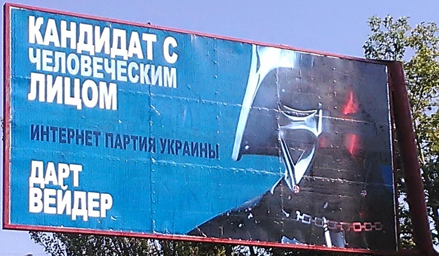 «Звездные воины» «атакуют» Николаев. Фото