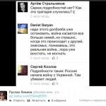 Под Дебальцевом неизвестные атаковали сводную тактическую группу армии РФ. Есть погибшие и раненые, - Тымчук - Цензор.НЕТ 6386