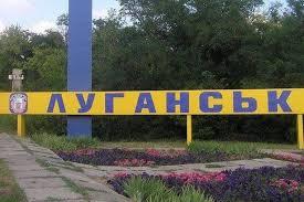 Разбитый Луганск. Видео