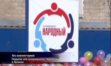 Луганск: Был супермаркет «АТБ», а стал «Народный». Видео