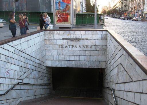 На станции метро «Театральная» в Киеве «открыли» театральную сцену. Фото