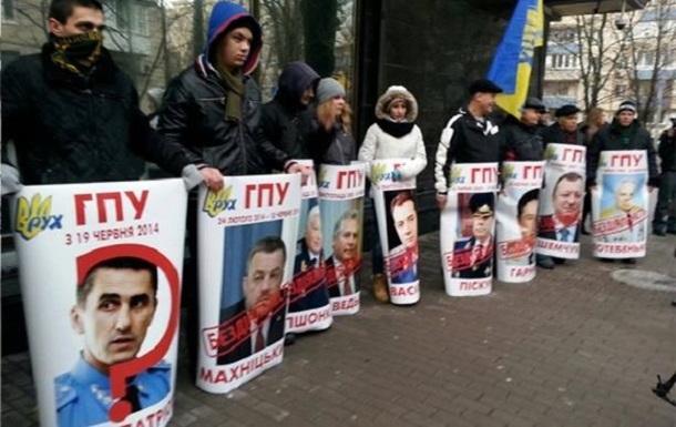 В Киеве пикетируют здание Генеральной прокуратуры. Видео